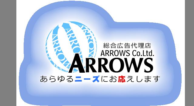 総合広告代理店 株式会社ARROES あらゆるニーズにお応えします